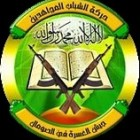 Al-Shabaab – terreurorganisatie in Somalië